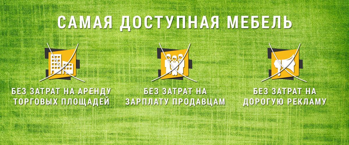 САМАЯ-ДОСТУПНАЯ-МЕБЕЛЬ-1