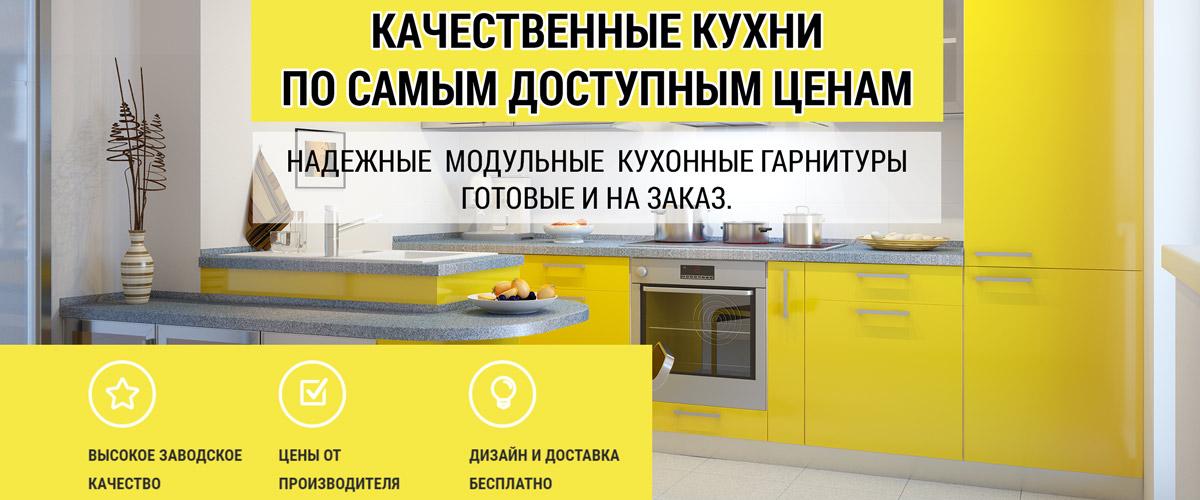 Модульные-кухни-27.10.2016